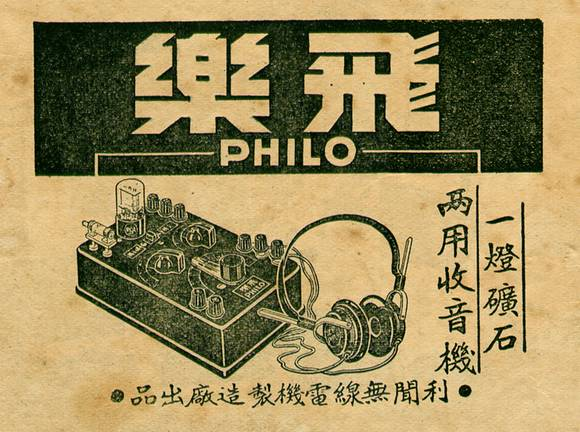 Philo one tube radio and crystal set