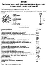 ru_6k13p_doc1.png